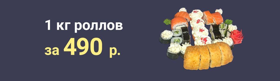 1 КГ ВСЕГО ЗА 490 Р.