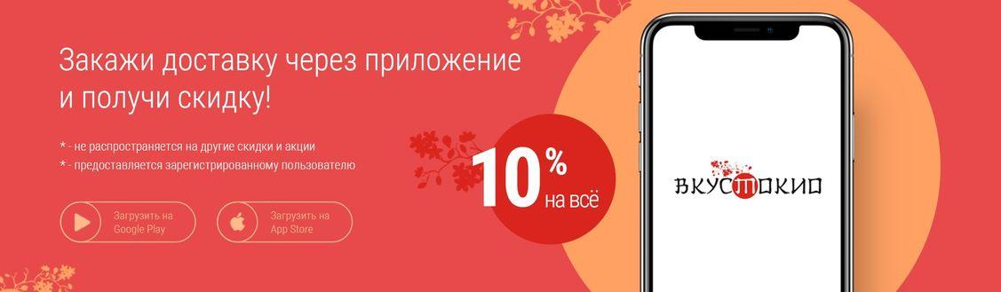 🔥-10% при заказе через приложение