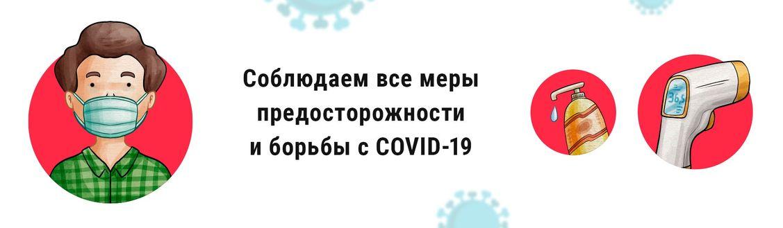 Соблюдаем все меры предосторожности и борьбы с COVID - 19