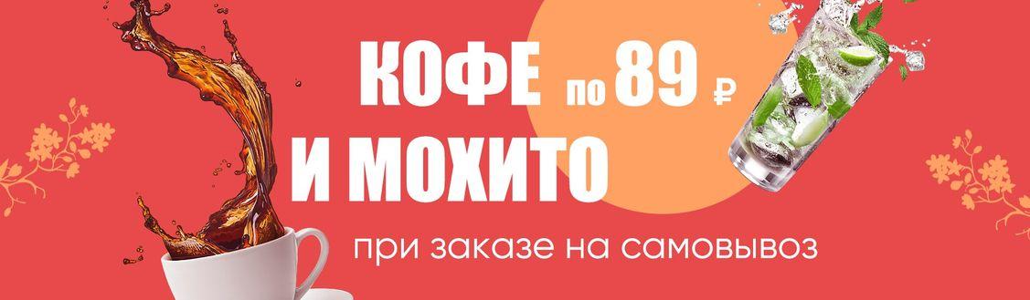 😋Мохито или кофе = 89р.
