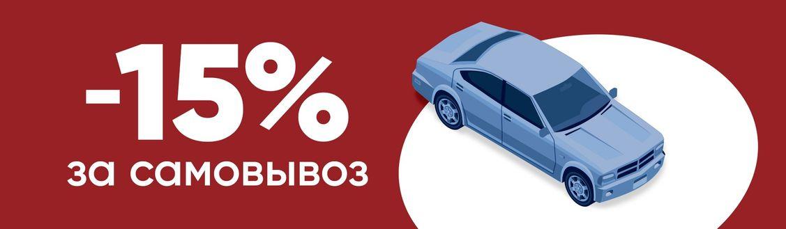 -15% за самовывоз