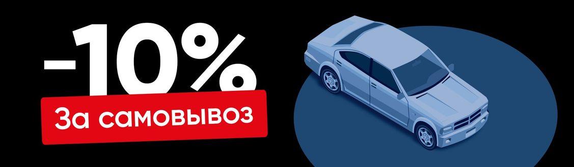 🚘-10% за самовывоз