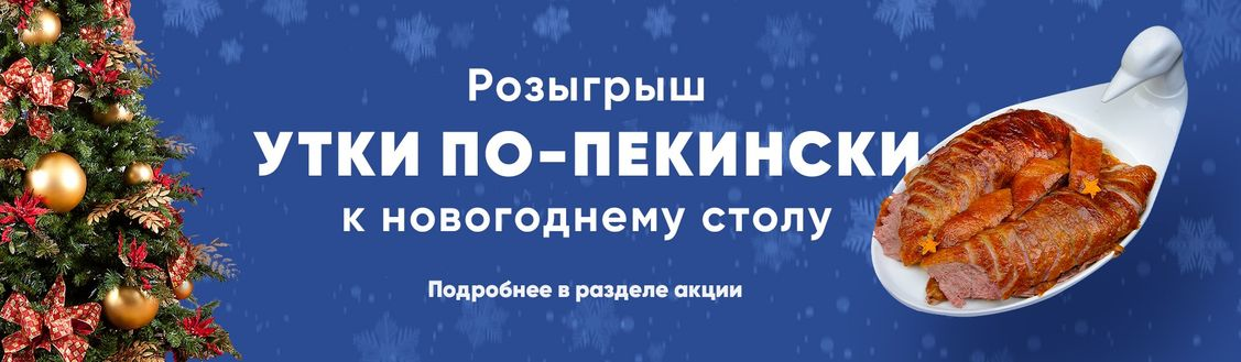 Розыгрыш утки по-пекински к Новому году!