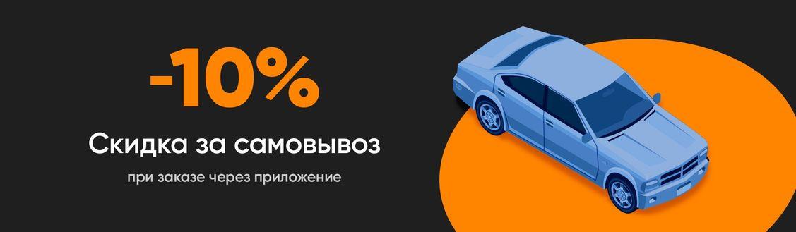 Приходи за самовывозом и -10% твои