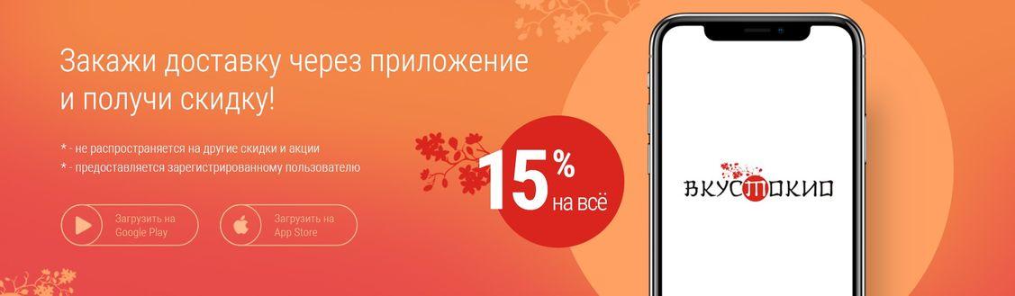 🔥-15% при заказе через приложение
