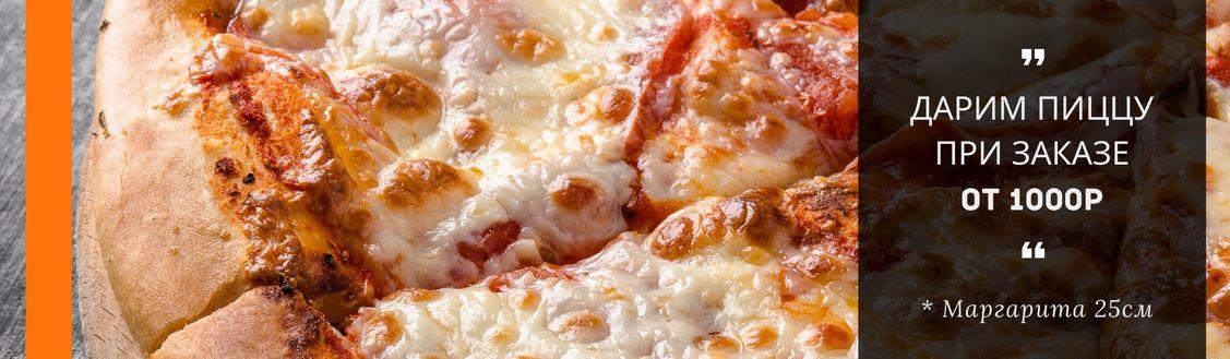 Дарим пиццу при заказе от 1000р