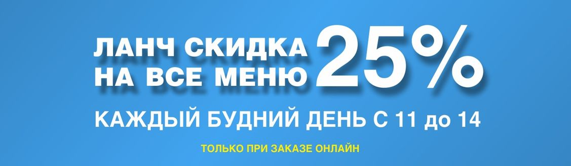 Ланч -25%