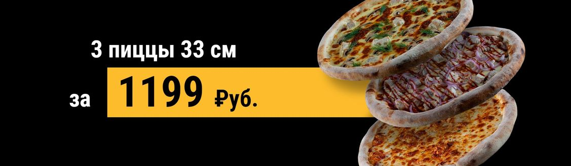 🆕3 пиццы за 1199 руб.