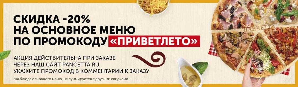"""😎-20% по промокоду """"ПРИВЕТЛЕТО"""""""