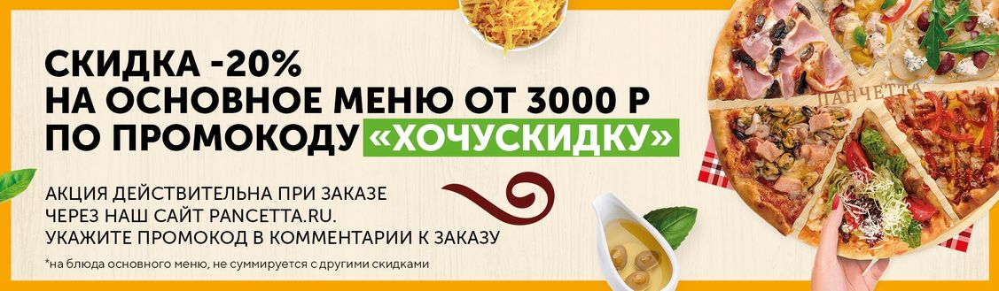 "😎-20% по промокоду ""ХОЧУСКИДКУ"""