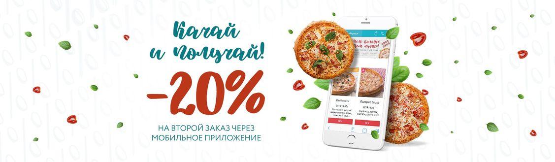 ДАРИМ СКИДКУ - 20% НА СЛЕДУЮЩИЙ ЗАКАЗ