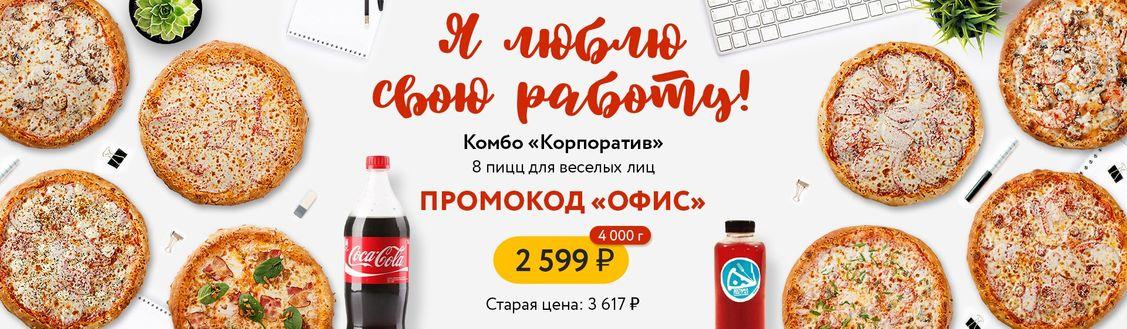 КОМБО-КОРПОРАТИВ - 8 пицц для веселых лиц!
