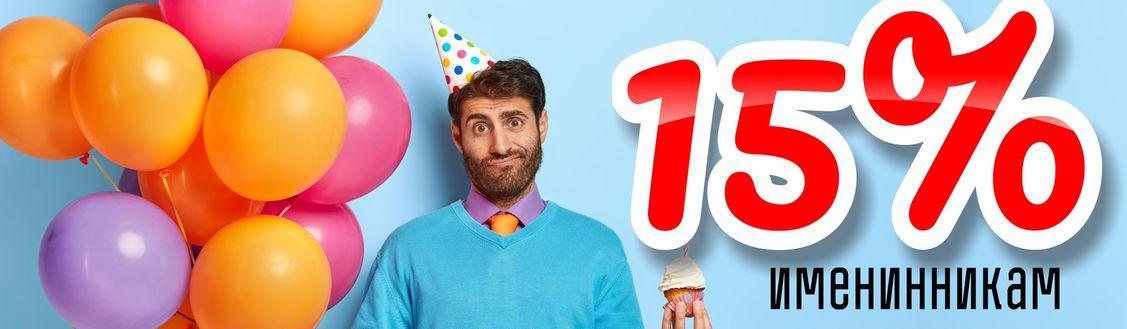 15% имениннику в день рождения