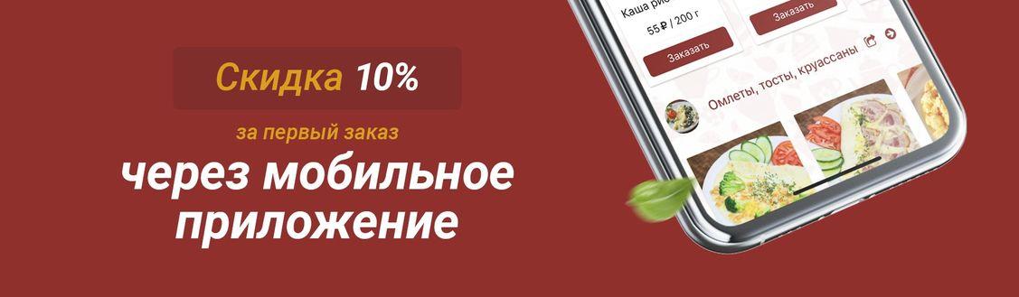 Аппетитная скидка)