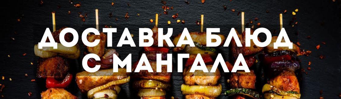 Достaвкa блюд с мaнгaлa!