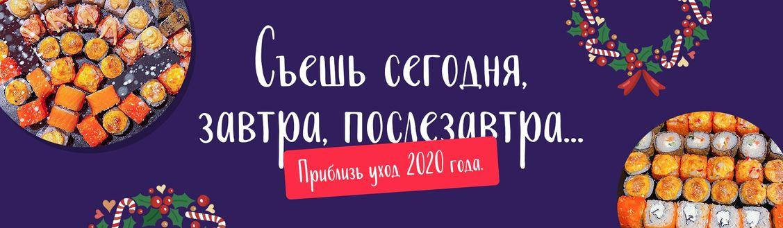 2020 УХОДИ