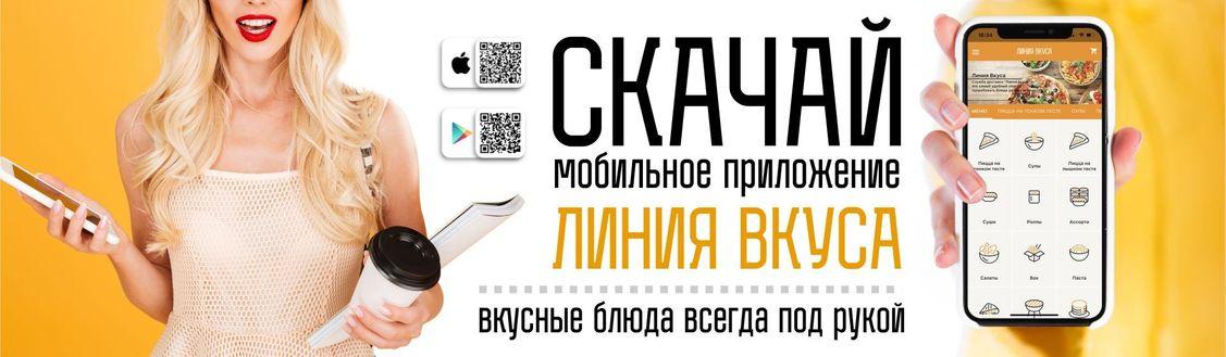 Скачивай приложение!
