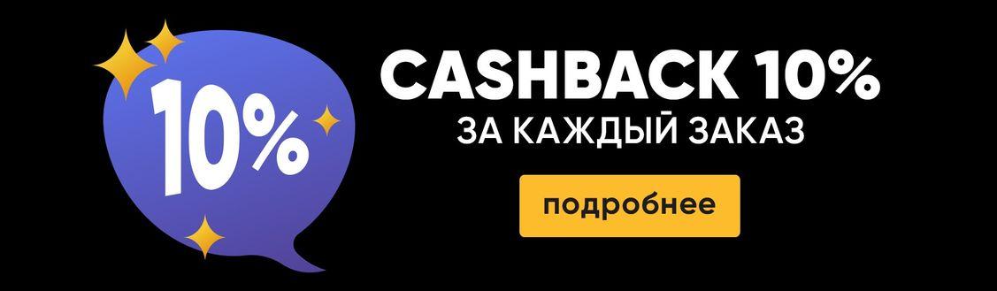 😮Забери cashback!