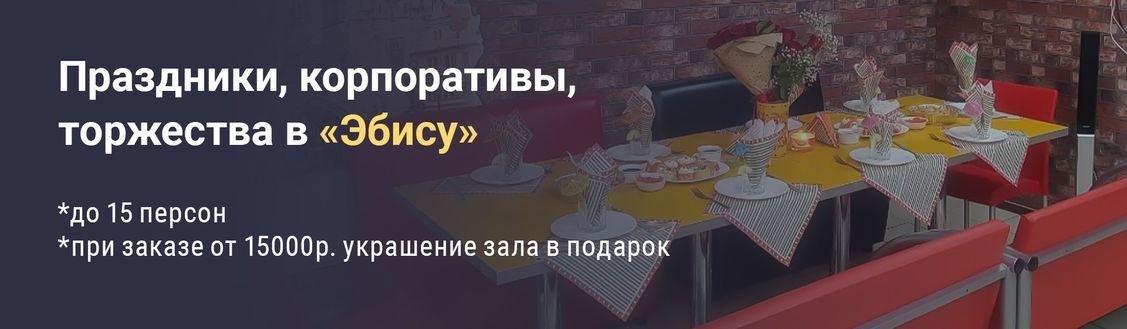 """🥳ПРАЗДНИК В """"ЭБИСУ""""🎉"""