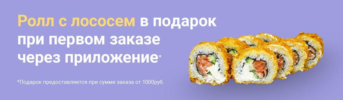 ДАРИМ РОЛЛЫ!
