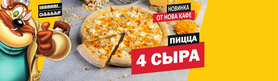 Попробуй самую сыыырррную пиццу!!!