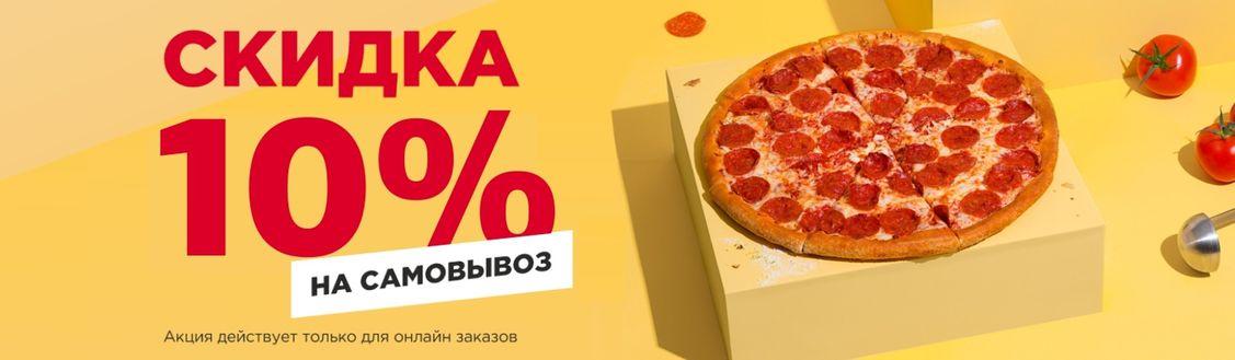 Скидка 10% за онлайн самовывоз!!!