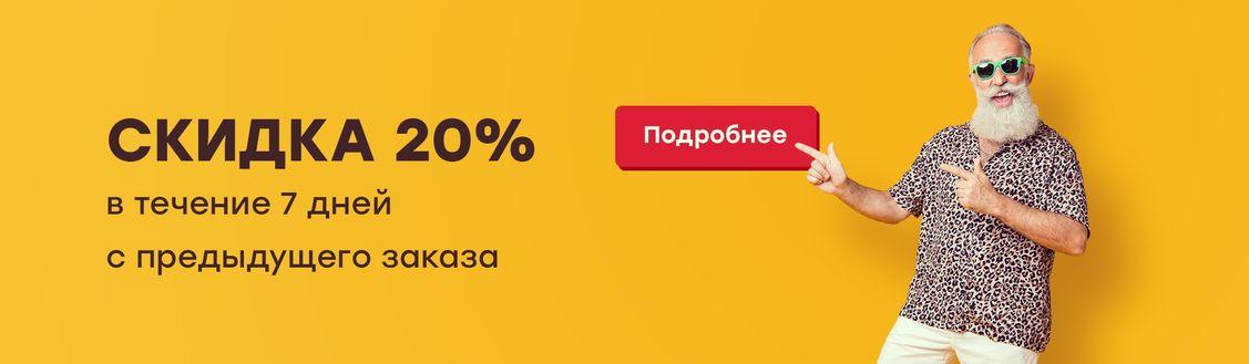 💥-20% НА ЗАКАЗЫ ЧЕРЕЗ ПРИЛОЖЕНИЕ