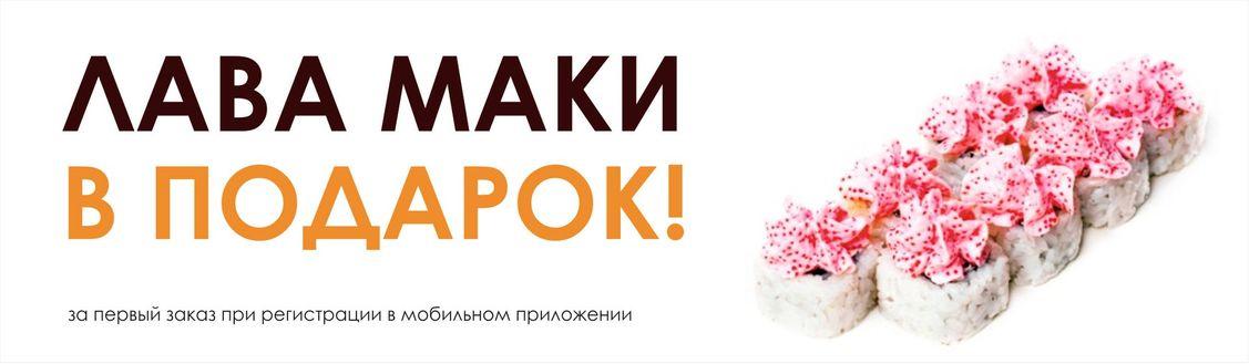 ЛАВА МАКИ В ПОДАРОК ПРИ ПЕРВОМ ЗАКАЗЕ!