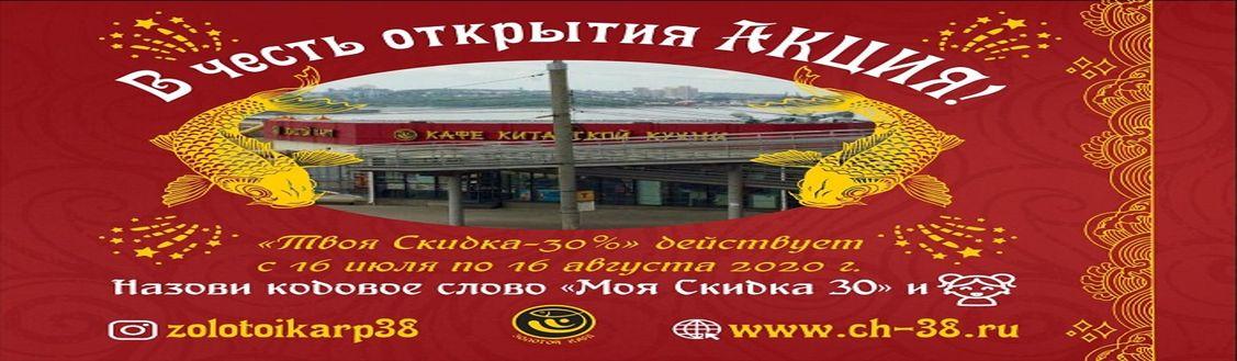УРА!!! Мы открыли третье кафе на ул. Октябрьской Революции, д. 1к25.