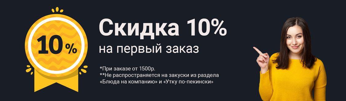 ➖🔟% на первый заказ