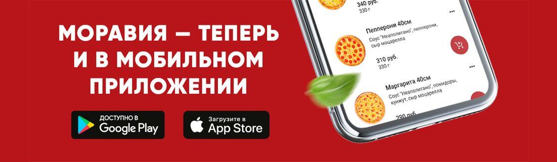 Качай приложение и делай заказ в пару кликов!