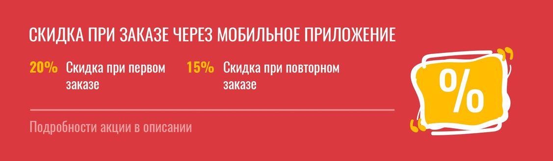 -15% НА КАЖДЫЙ ЗАКАЗ ЧЕРЕЗ ПРИЛОЖЕНИЕ