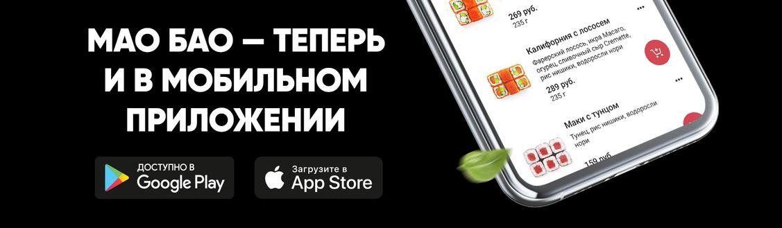 Наше приложение