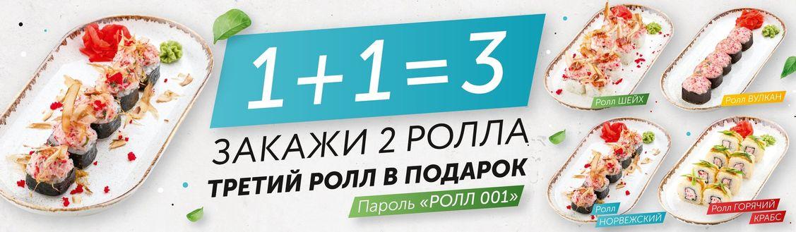 1+1=3 ВЫБЕРИ ТРЕТИЙ РОЛЛ В ПОДАРОК!