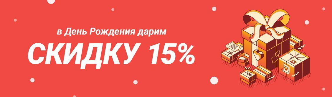 🎉-15% в День Рождения