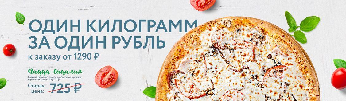 Пицца СИЦИЛИЯ за 1 рубль!