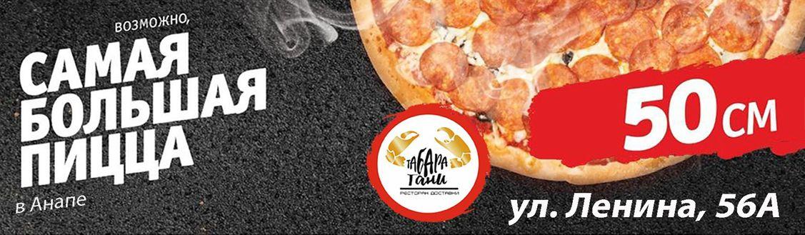 Пицца 50 см ну очень огромная!!!
