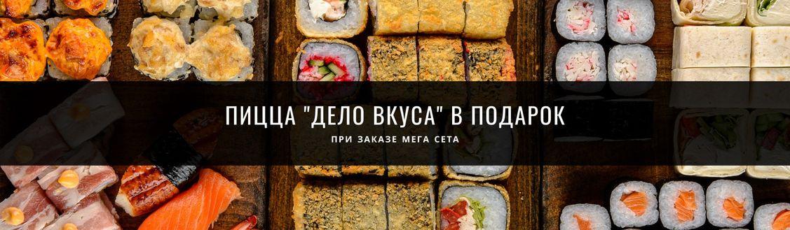 """При заказе МЕГА СЕТ - ПИЦЦА """"ДЕЛО ВКУСА""""  в подарок!"""