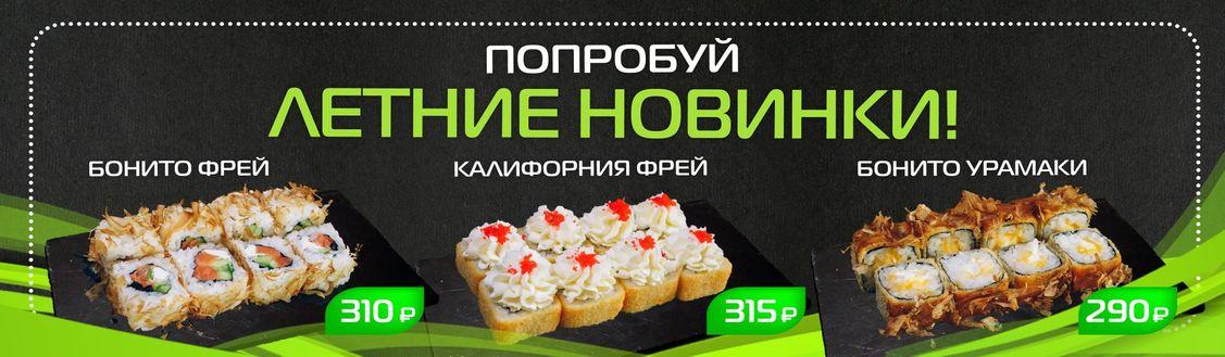 СУПЕР НОВИНКИ ОТ УКРОПа! Три вкуснейших ролла, закажи по телефону 305-777!