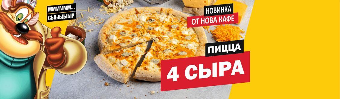 Новинка 4 сыра