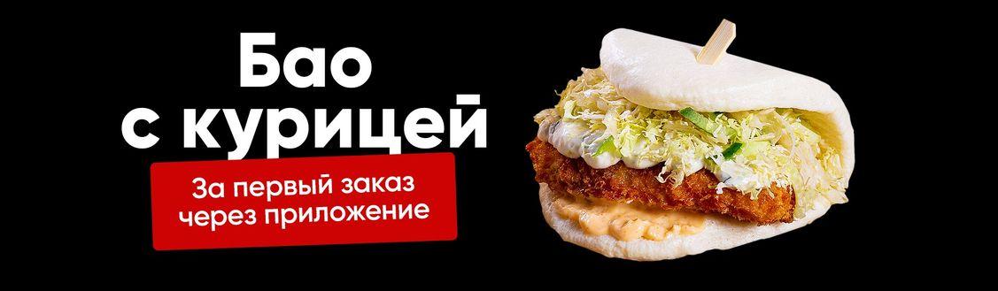 Бао с курицей за первый заказ через приложение