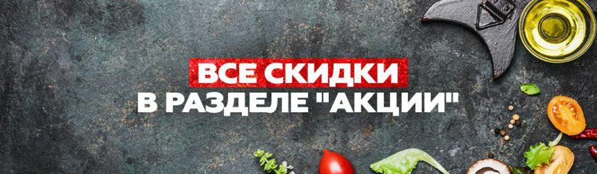 """Акции """"ПиРа"""""""