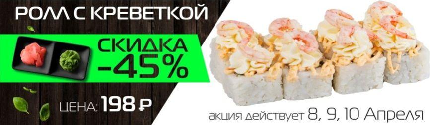 Роллы с креветкой со скидкой 45%